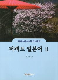 퍼펙트 일본어. 2