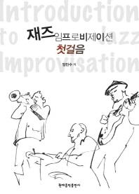 재즈 임프로비제이션 첫걸음