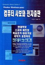 FINALE와 SIBELIUS로 설명하는 컴퓨터 사보와 전자출판