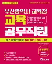 부산광역시교육청 교육공무직원 인성검사+직무능력검사(2020)