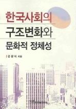 한국사회의 구조변화와 문화적 정체성