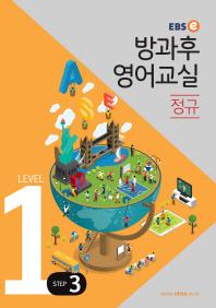 EBSe 방과후 영어교실 정규 Level 1 Step. 3