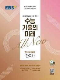 고등 한국사영역 한국사(2021)(2022 수능대비)