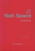 NAIL SPACE(네일 스페이스)