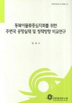 동북아물류중심지화를 위한 주변국 공항실태 및 정책방향 비교연구
