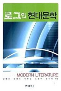 로그인 현대문학