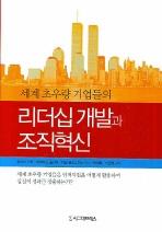 세계 초우량 기업들의 리더십 개발과 조직혁신