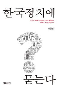 한국정치에 묻는다