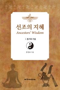 선조의 지혜. 1: 증거와 가설