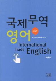 국제무역 영어