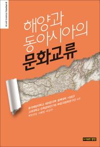 해양과 동아시아의 문화교류