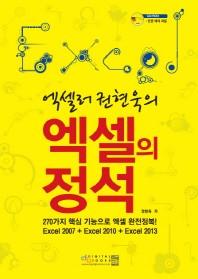 엑셀러 권현욱의 엑셀의 정석