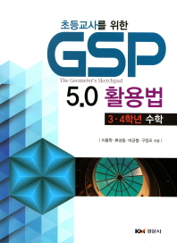 초등교사를 위한 GSP 5.0활용법: 3. 4학년수학
