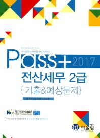 Pass 전산세무 2급 기출 & 예상문제(2017)