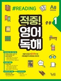 중학 적중!영어독해 중등. 1(2020)