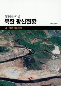위에서 내려다 본 북한 광산현황