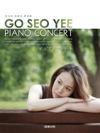 고서이 피아노 콘서트