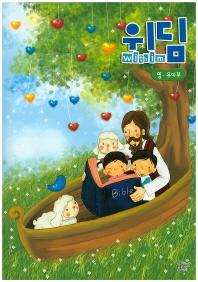 위딤(영유아부)(2015-2학기)