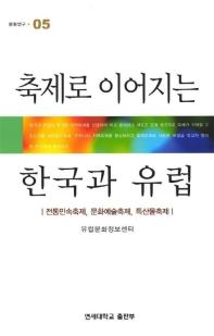 축제로 이어지는 한국과 유럽