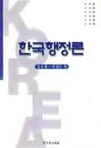 한국행정론