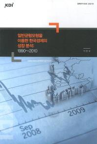 일반균형모형을 이용한 한국경제의 성장 분석: 1990-2010
