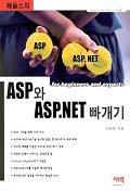ASP와 ASP.NET 빠개기