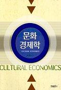 문화경제학