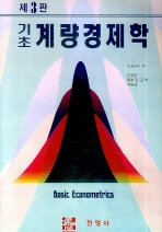 기초 계량경제학 (3판)