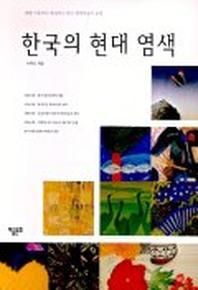 한국의 현대 염색