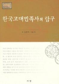 한국고대민족사의 탐구
