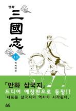 만화 삼국지. 13