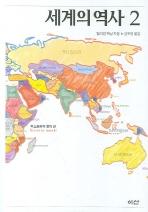 세계의 역사 2