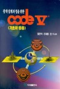 CODE-V(기초와 응용)