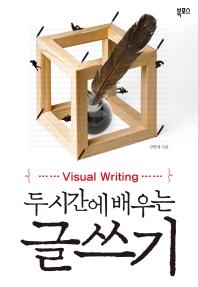 두 시간에 배우는 글쓰기