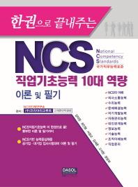 한권으로 끝내주는 NCS 직업기초능력 10대 역량 이론 및 필기