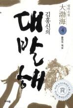 김홍신의 대발해. 4: 황자의 역심