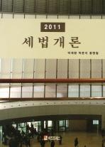 세법개론(2011)