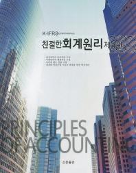 친절한 회계원리(K-IFRS)
