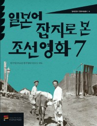 일본어 잡지로 본 조선영화. 7