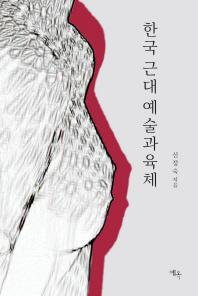한국 근대 예술과 육체