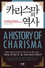 카리스마의 역사