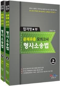 합격청부 형사소송법 문제유출 모의고사
