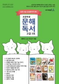 초등학생 문해독서 고급 3호