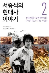 서중석의 현대사 이야기. 2: 한국전쟁과 민간인 집단 학살, 도피한 이승만, 죽어간 국민들