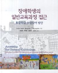 장애학생의 일반교육과정 접근: 통합학급 수업참여 방안