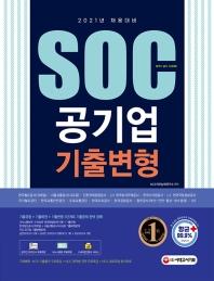SOC 공기업 기출변형(2021)