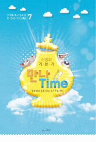 만나 Time(타임)