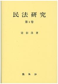 민법연구. 1