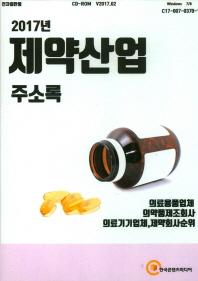 제약산업 주소록(2017)(CD)