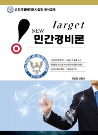 New Target 민간경비론(2020)